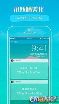 iphone4S美化软件winterboard--主题使用教程