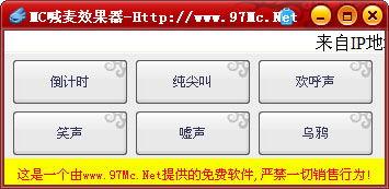 mc喊麦软件 MC喊麦效果器下载免费绿色版