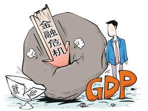 金融危机十年后的经济调研报告