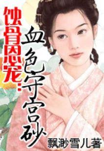 中国秘史揭秘为什么古代女子要点 守宫砂