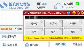 mc喊麦软件效果器官方下载 mc喊麦软件效果器 v2.0 pc软件下载站