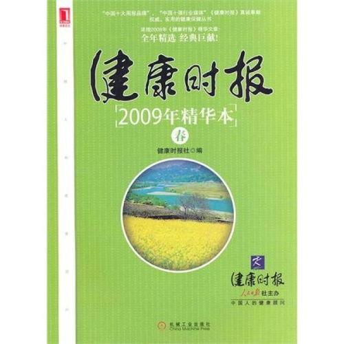 健康时报2009年精华本·春