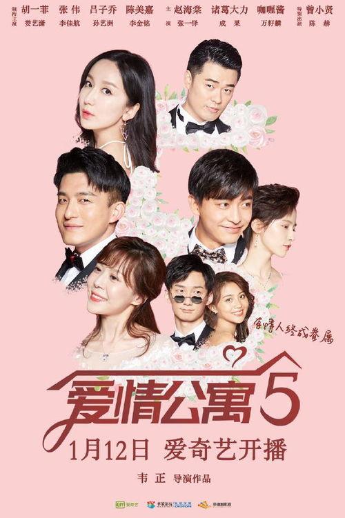 《爱情公寓5》海报.