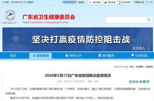每日疫情通报广东新增1例境外输入确诊病例,详情公布