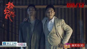 橙红年代今晚登陆浙卫,陈伟霆马思纯成英雄侠侣