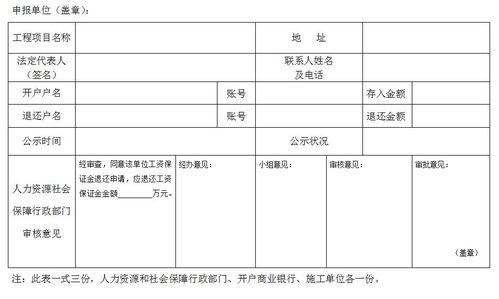 工程工程保证金申请书