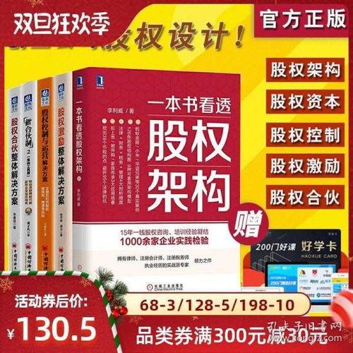 关于股权分配知识的书(了解股权的知识查那些书比较好呢)