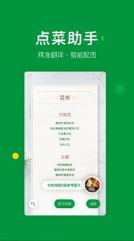 实力拯救英文困难户,搜狗翻译获得苹果App store的官方推荐