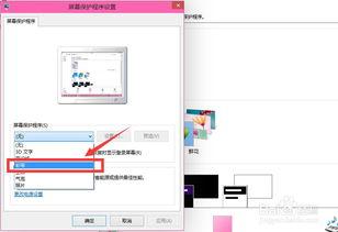 win10ltsc屏幕保护设置