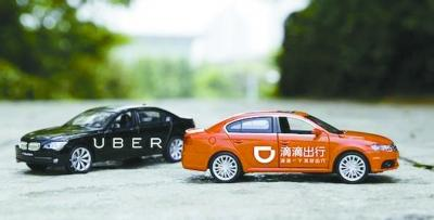 滴滴宣布收购uber中国.