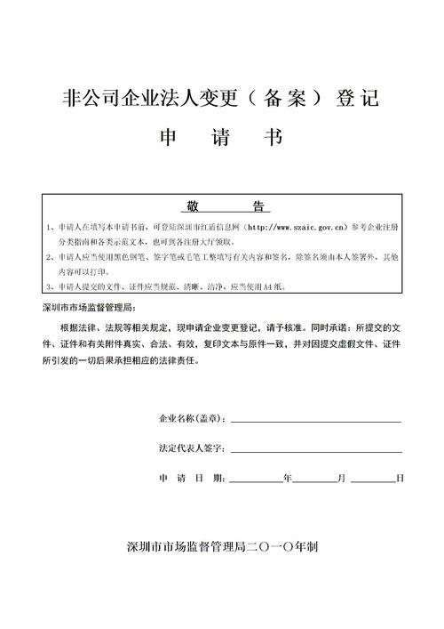 企业备案登记书面申请