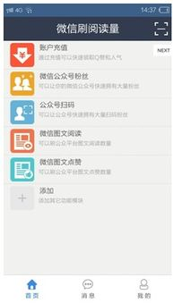 微信免费刷阅读量工具(怎样快速增涨微信阅读)