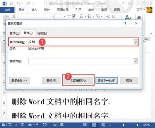word文档怎么消除纸上的字