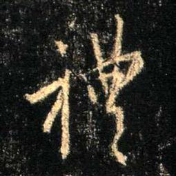 王羲之圣教序(怀仁集王羲之圣教序碑为什么字那么小?)