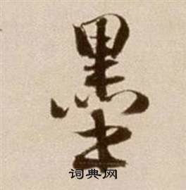 徐渭书法(徐渭的作品有哪些)