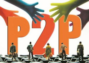 p2p网络(什么是P2P、C2C、B2B?)