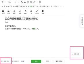微信公号编辑器增加 统计字数 等功能