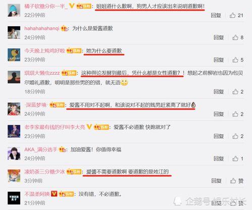 福原爱发布道歉声明,日本网友评论内容似道出原因,江宏杰反而受到维护