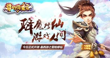 梦幻降魔录 4月14日正式开启删档封测