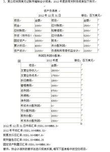 浙大远程在线会计作业答案