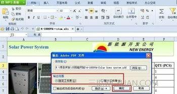wps表格怎么转化成word文档格式