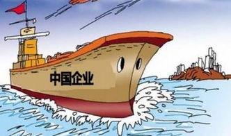 中国企业走出去