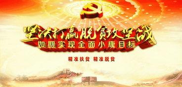 陕西省脱贫攻坚领导小组办公室