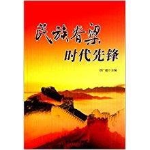 民族脊梁(中国名族的 脊梁 是)