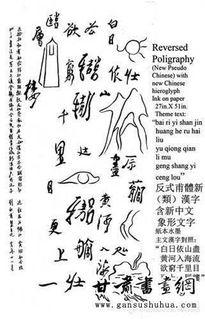 刘秋甫中国巡回作品展在京举办 现场展示甫体英文书法作品
