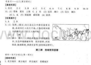 人教版七上历史作业本答案2014