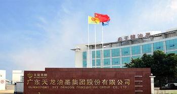 广东天龙油墨集团股份有限公司的大事记