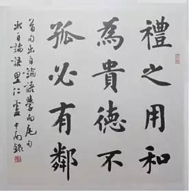 卢中南楷书作品欣赏(卢中南的主要作品)
