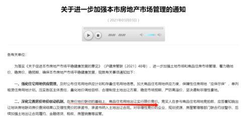 图源:上海市房屋管理局官网《通知》中,关键信息有2点:1、限价:在房价地价联动的基础上,商品住宅用地出让实行限价竞价。