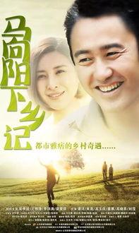 文艺批评 乔焕江 电视剧如何下乡 以 马向阳下乡记 为例
