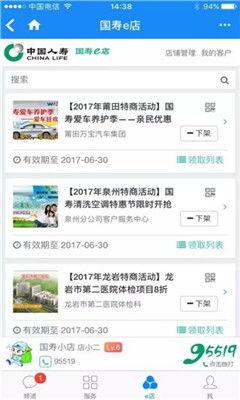 中国人寿e店(中国人寿业务员名单)