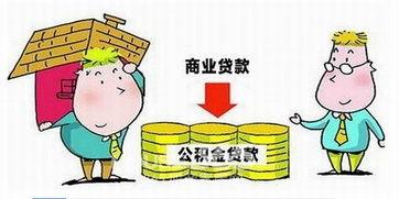房贷需要什么条件和手续(个人商业银行贷款的条)