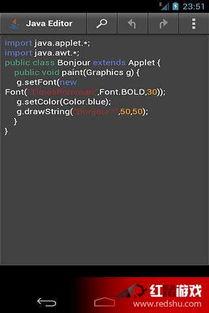 Java编辑器安卓版下载地址 Java编辑器安卓版下载介绍