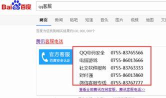 腾讯qq人工客服电话(怎样能联系上腾讯人工客服)