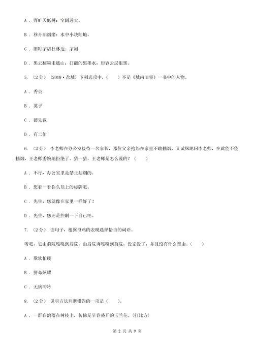部编版中考语文字词拼音