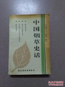 中国烟草官方网站(中国烟草网上订货)