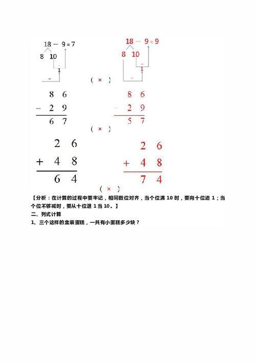 苏教数学二下知识点总结