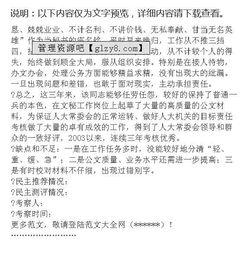 关于商调xx同志的函范文