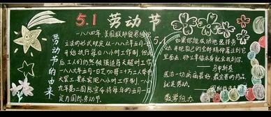 5.1日劳动节黑板报模板