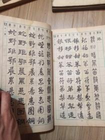 常用字字帖(草书字帖3500常用字)_1603人推荐