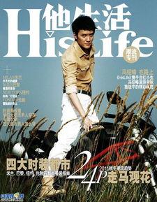 《hislife他生活》9月刊冯绍峰