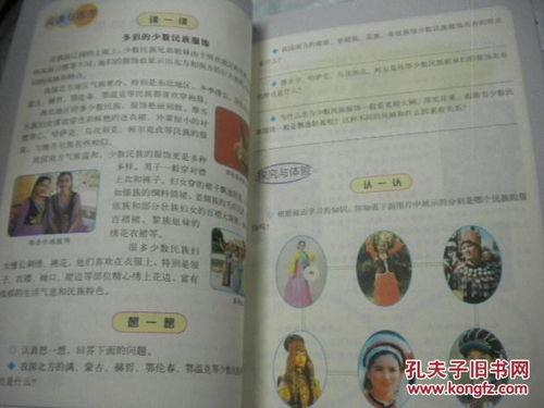 最新义教版《民族常识》教学计划