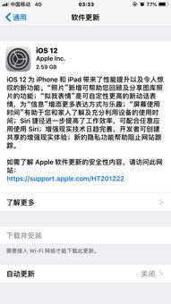 iOS12 GM版正式发布 正式版9月17日推送