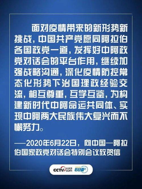 """(中央广播电视总台央视网)""""""""塔方愿同中方一道,携手推动构建人类命运共同体。"""""""""""