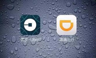 uber与滴滴合并