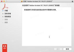 AcrobatProDC2018forMac PDF编辑工具永久激活版 附注册机